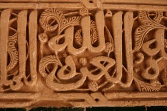 calligraphie arabe palais Nasrides
